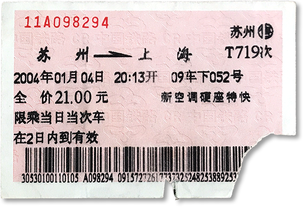 China Railways ticket - Suzhou to Shanghai