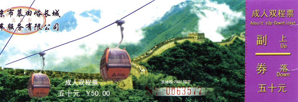 china/2004/china_ticket_mutianyu