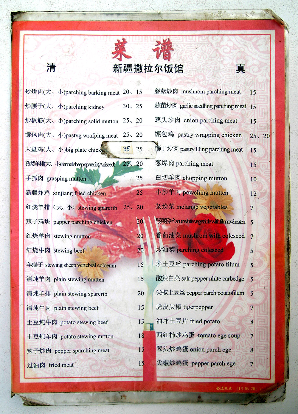 china/2006/beijing_parching_menu