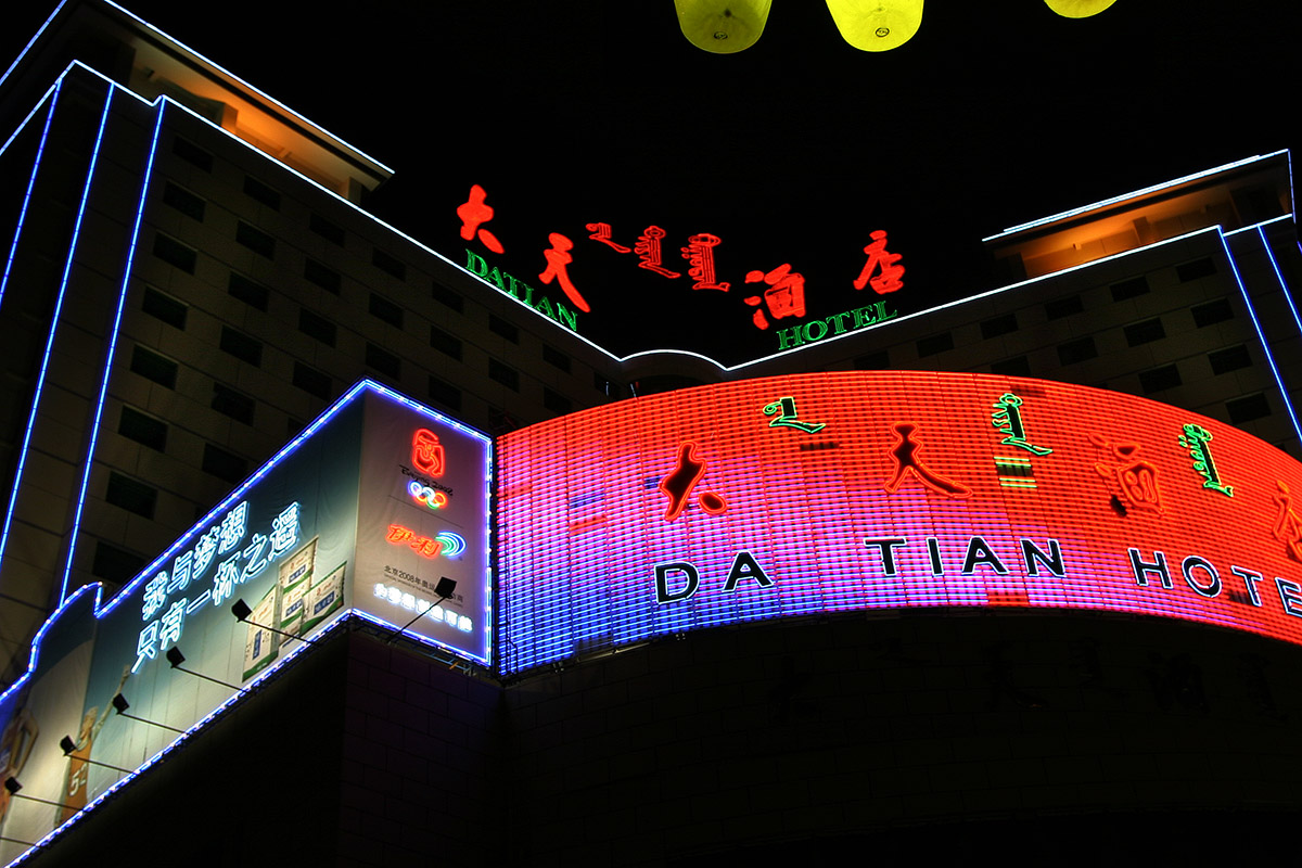 china/2006/hohhot_da_tian_hotel
