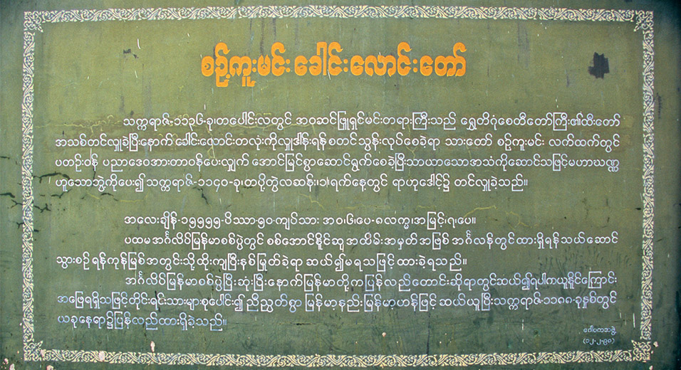 myanmar/yangon_writing